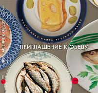 Dinner is Served. The Russian Museum Culinary Companion
